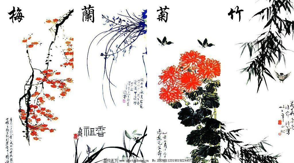 梅兰竹菊 梅花 兰花 竹子 菊花 水墨画 国画 书法 水彩 色彩 自然风景