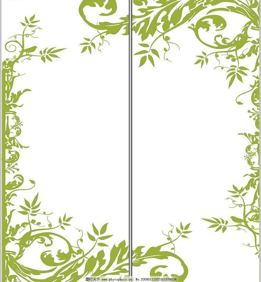 韩国 矢量 花纹 移门 门艺 玻璃 印花 树叶 藤蔓 简单 底纹边框 花纹
