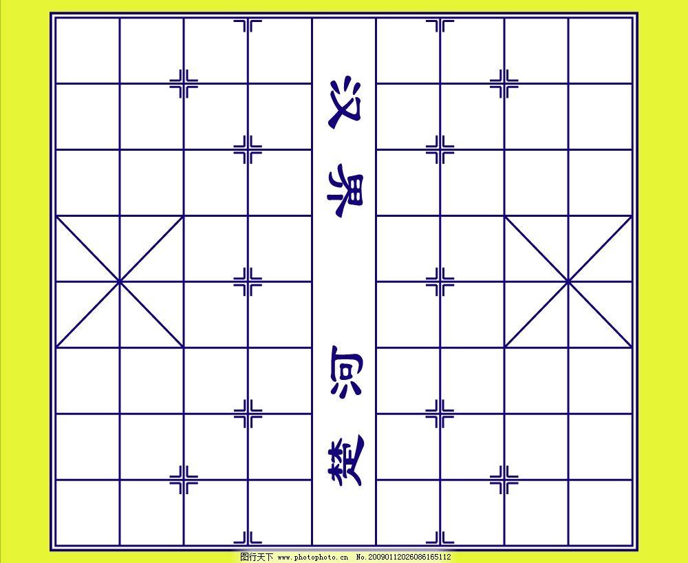 象棋盘 中国象棋的棋盘 手绘棋盘 其他矢量 矢量素材 矢量图库 cdr
