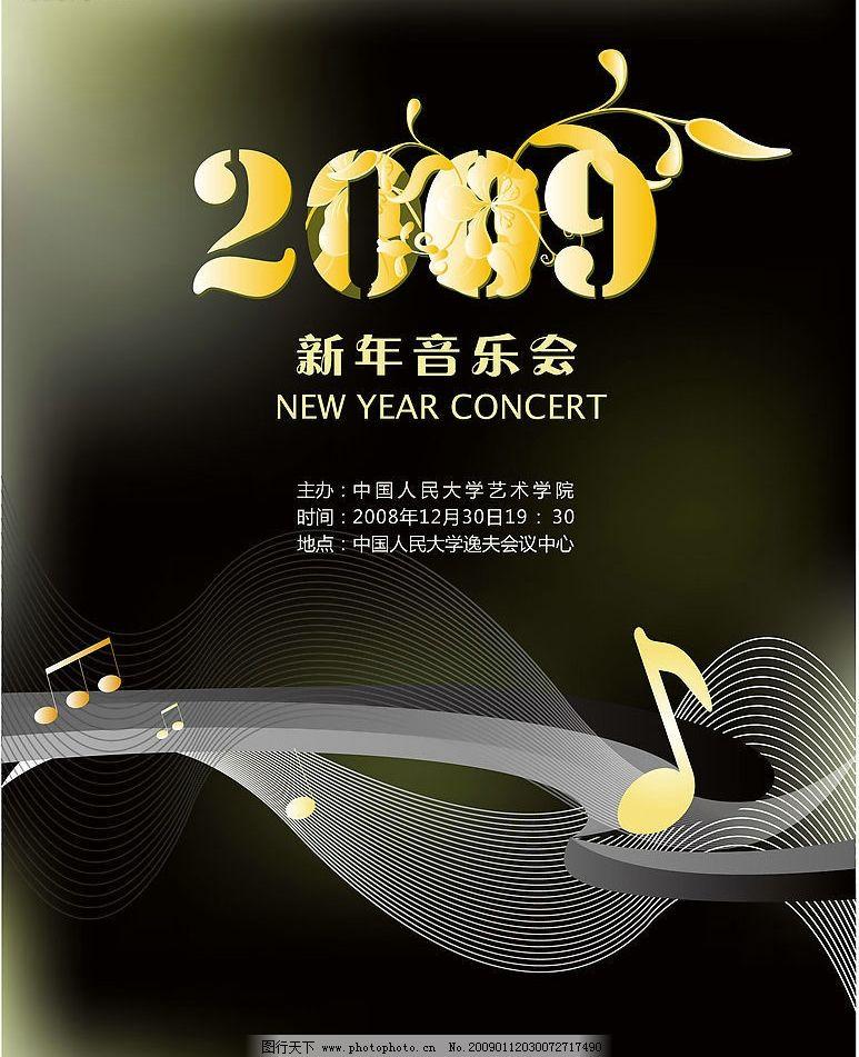 音乐会海报 新年 音乐会