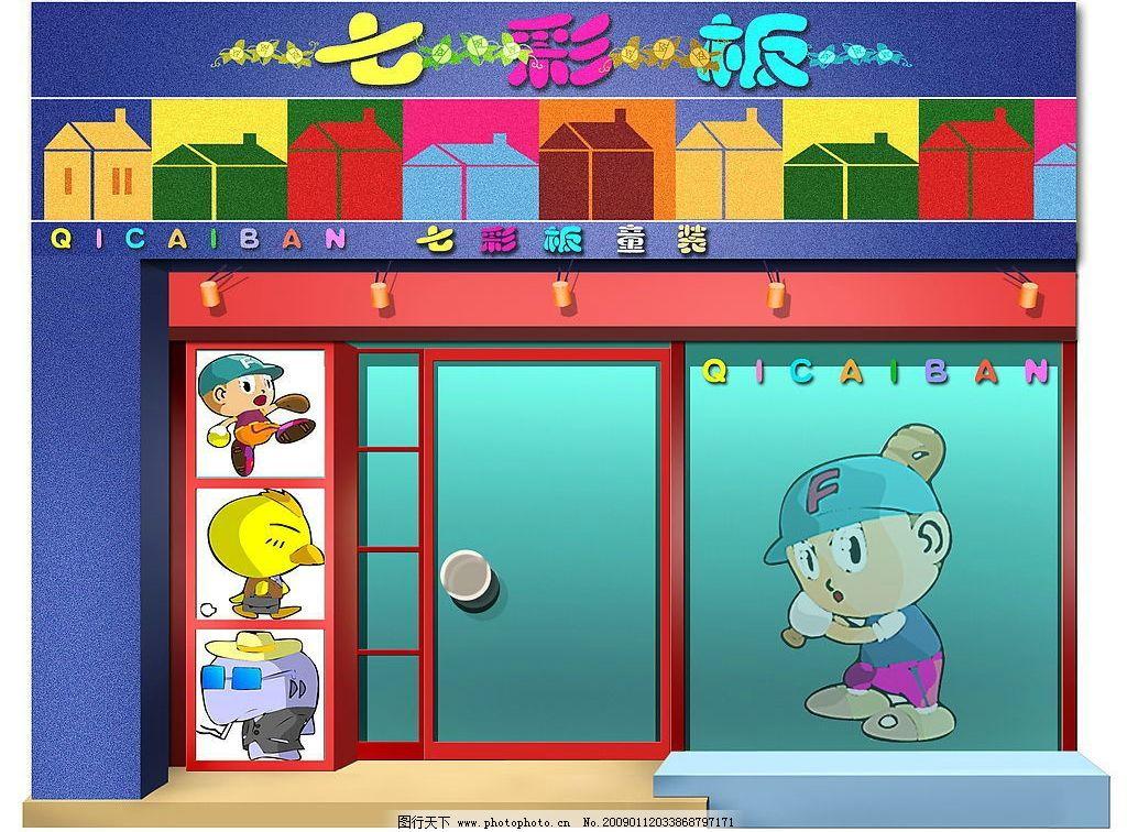 儿童服装店效果图 儿童服装店 效果图设计 ps模板 其他 源文件库 300