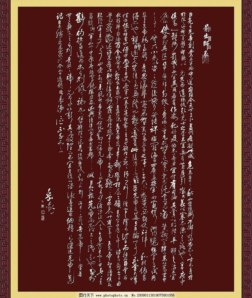 前出师表 岳飞 字画 文化艺术 绘画书法 设计图库 72dpi jpg图片