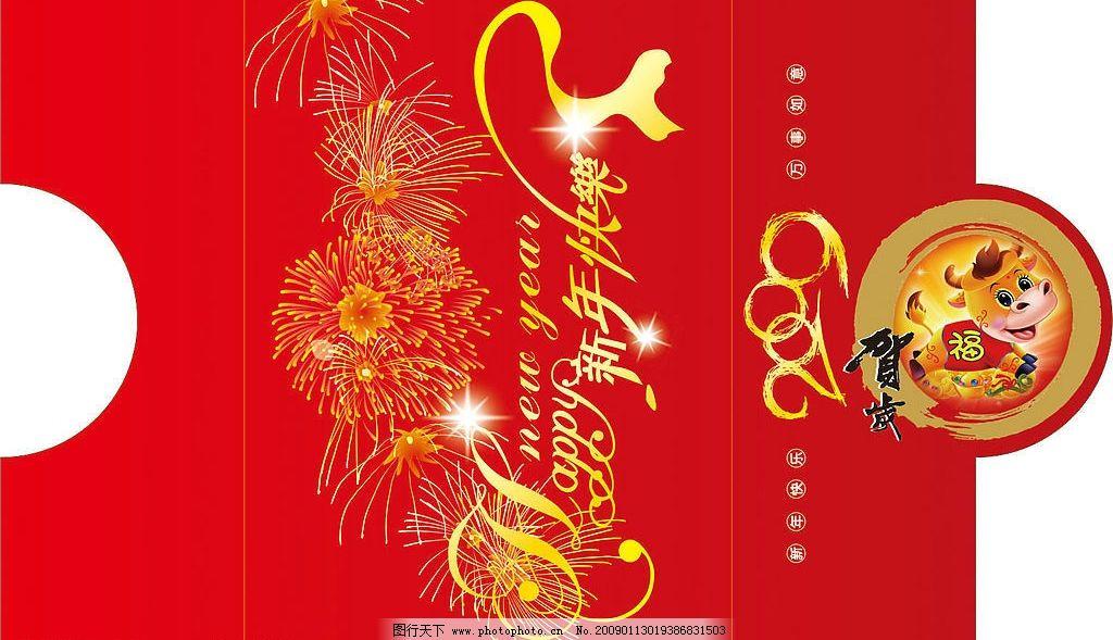 新年贺卡封面图片
