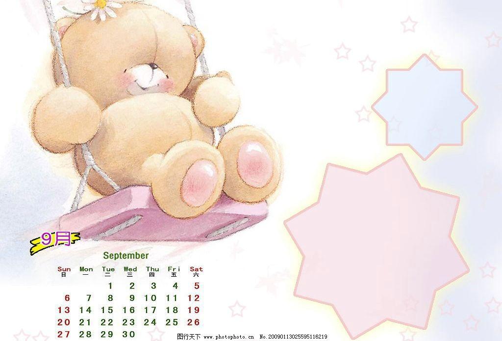 2009年台历9月 2009年台历 日历 年历      可爱 卡通 小熊 照片模板