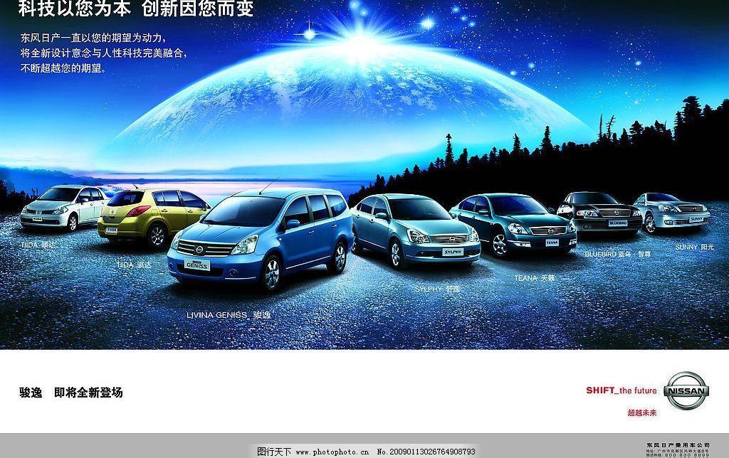 东风日产 东风日产全系 夜景 地球 星空 森林 汽车 现代科技 交通工具