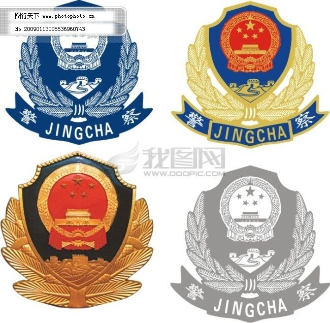 新警徽 新警徽免费下载 矢量图 其他矢量图
