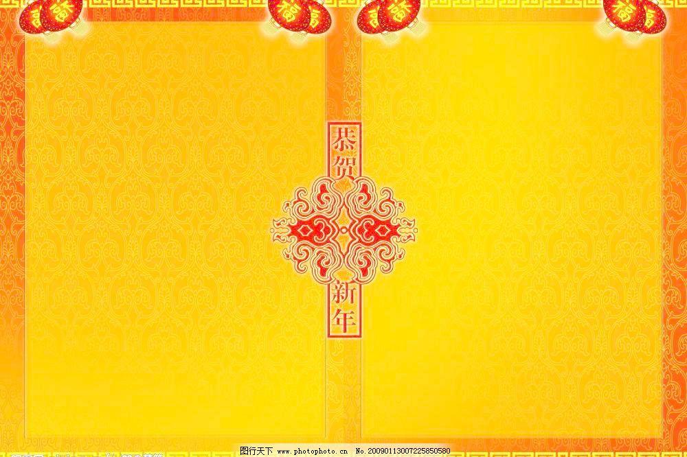 节目单 背景 边框 灯笼 福 恭贺新春 红色 花纹 节目单素材下载
