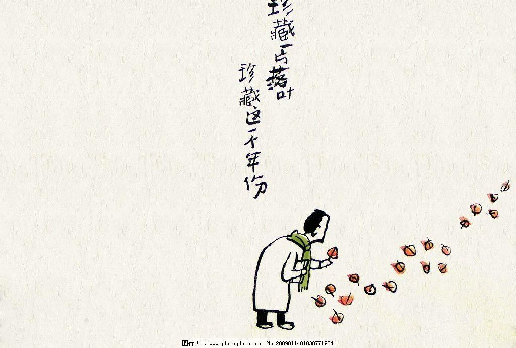 珍藏 动漫动画 人物 水墨画 树叶 落叶 叶落归根 论理 桌面