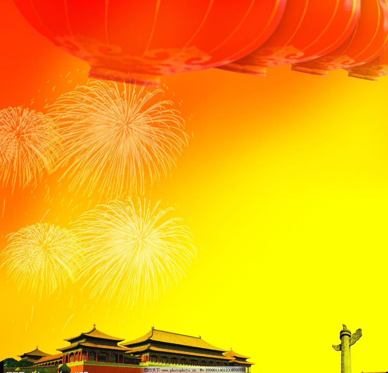 国庆节素材图片
