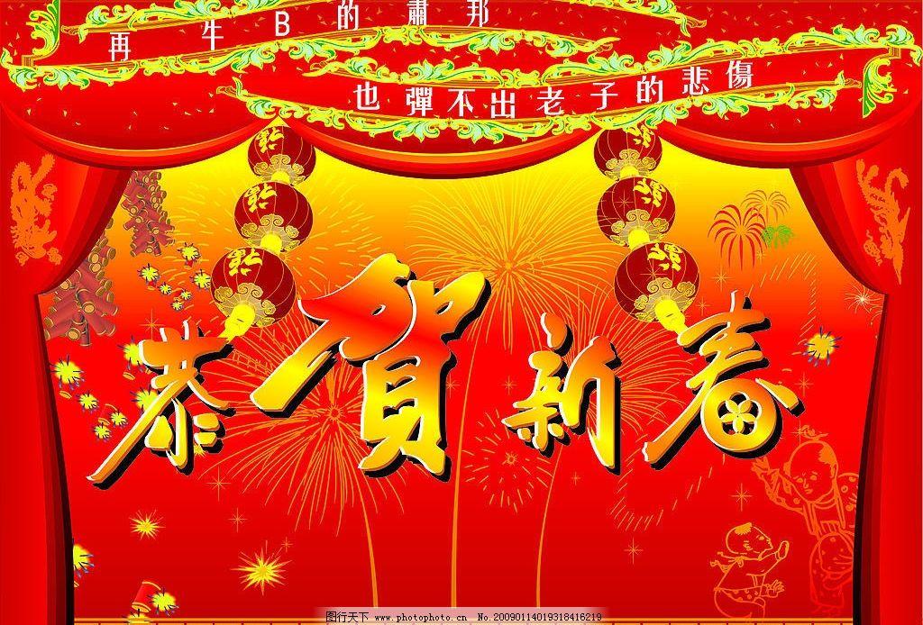 恭贺新春 新春素材 花纹 字体 节日素材 春节 矢量图库 cdr