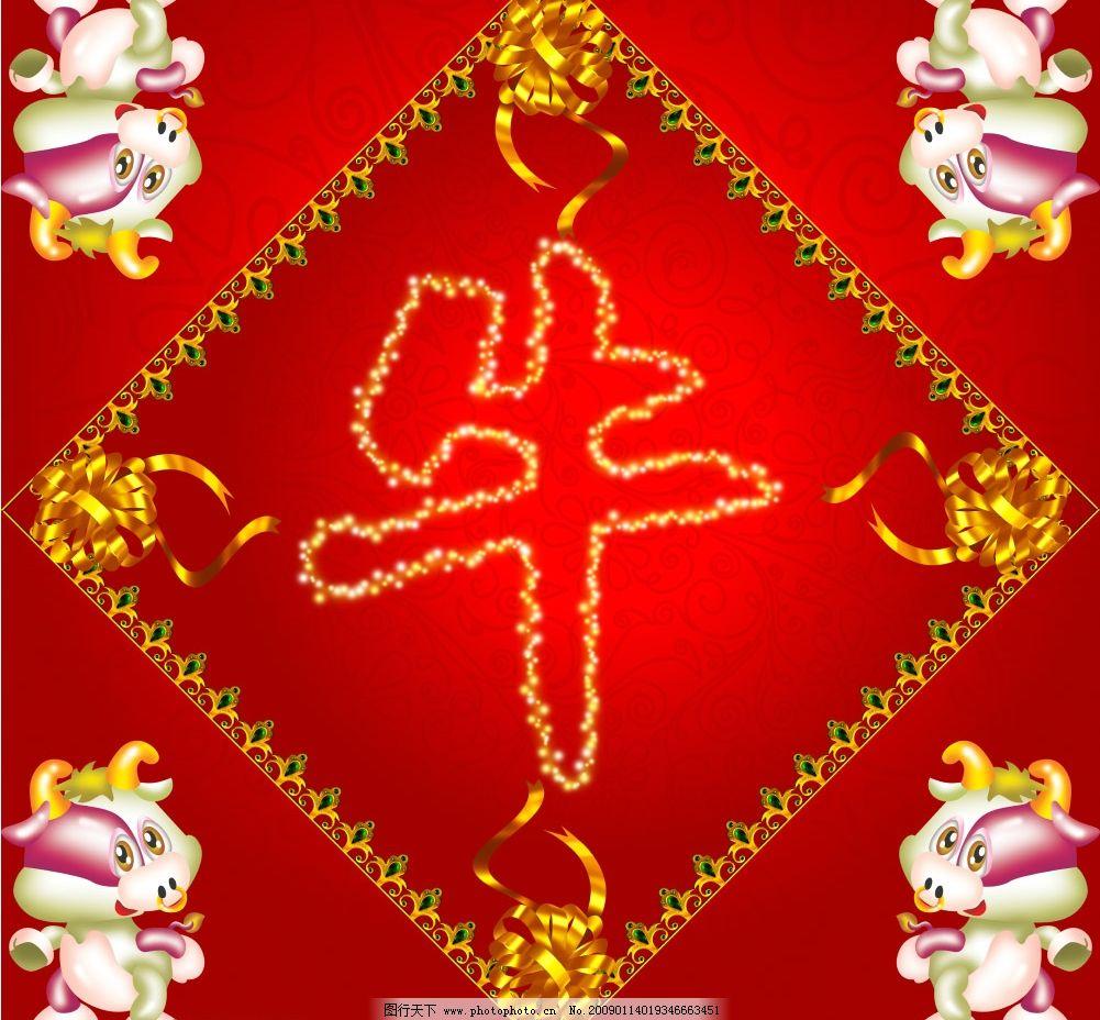 新年 春节 喜庆 节日 花纹 精美的金色边框 金飘带 艺术字 可爱的牛