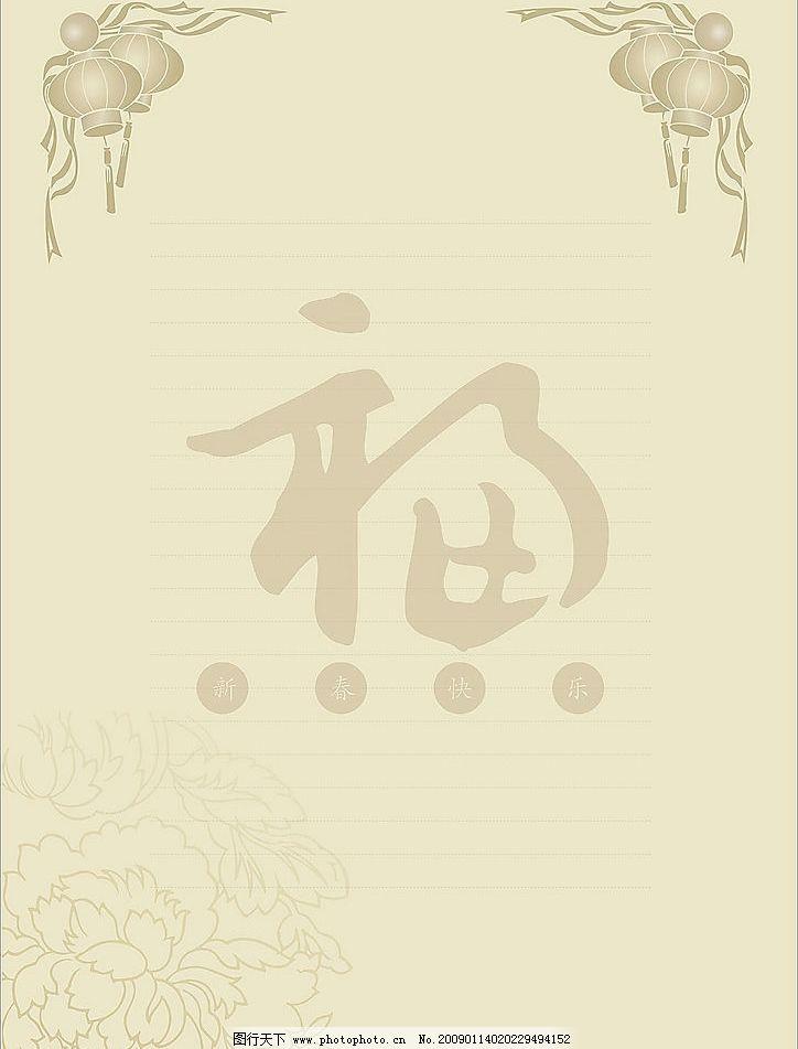 新年贺信信纸 新年 祝福 贺信 感谢信 信纸 模板 底纹边框 底纹背景