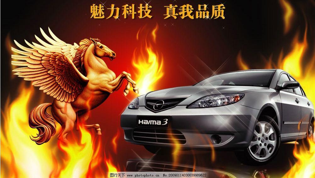 汽车广告 马自达3 有翅膀的马 火焰 广告设计模板 海报设计 源文件库