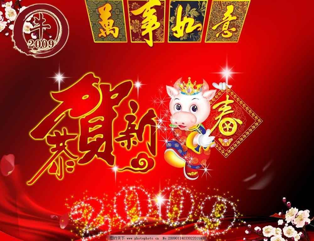 新年背景 新年吉祥 2009 万事如意 送财童子 春节素材 卡通牛 灯笼
