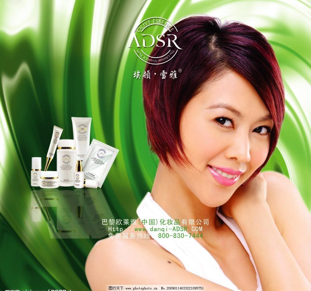 保湿 广告设计 护肤 花朵 绿色 美白 欧莱雅化妆品广告精品图片素材