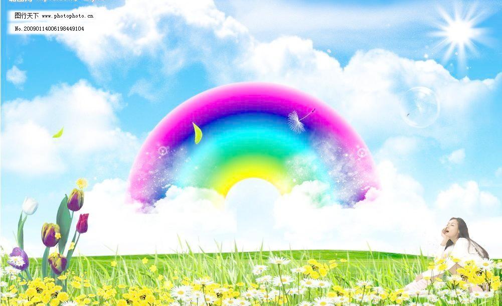 花 蓝天 泡泡 蒲公英 彩虹素材下载 彩虹模板下载 彩虹 花从中的女孩
