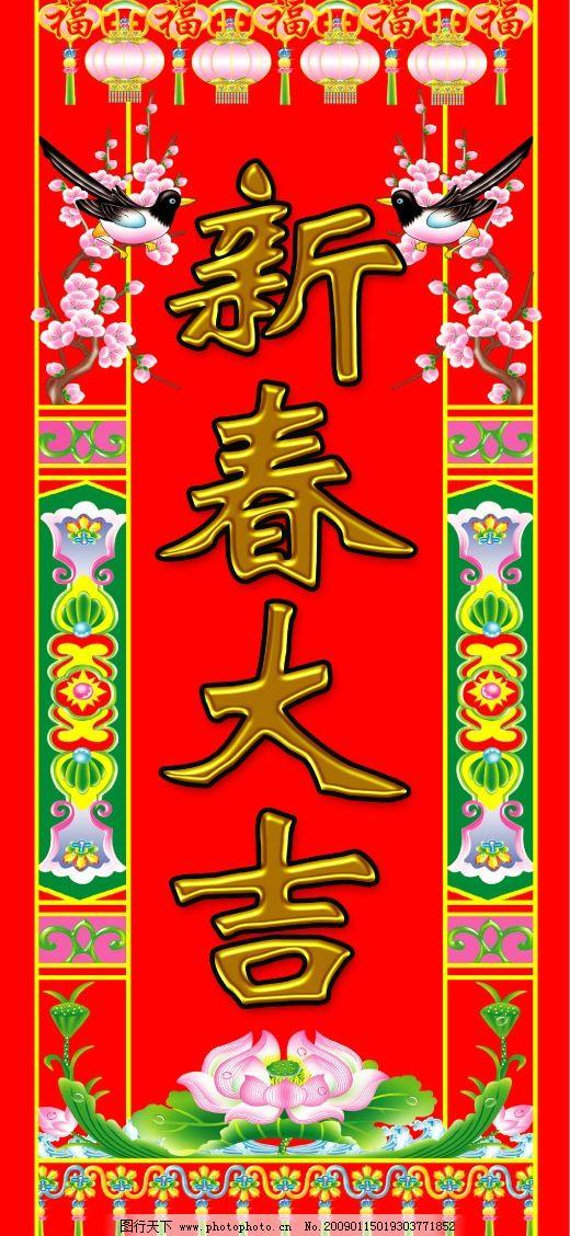 年画 灯笼 喜鹊 梅花 荷花 花边 边框 喜庆 春节 节日素材 源文件库