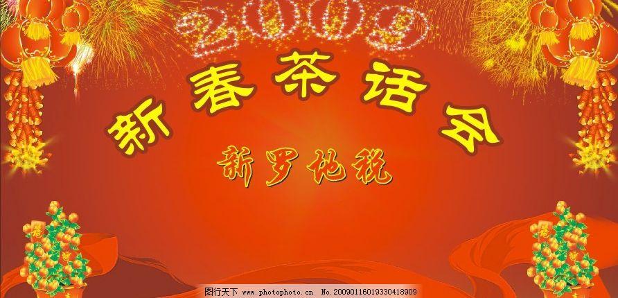 茶话会 新春素材 新年背景图