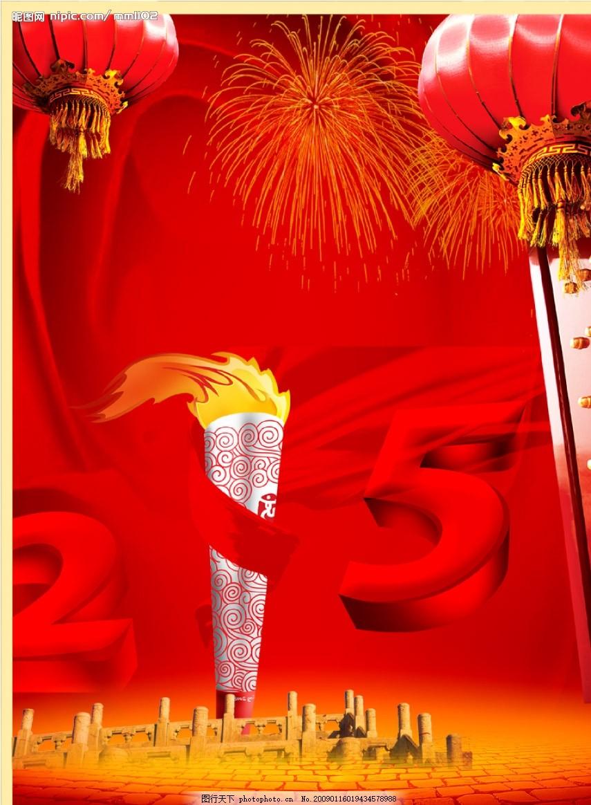 新年单页海报背景模板 元旦 中国结 商场 超市 贺卡 请柬 邀请函 09