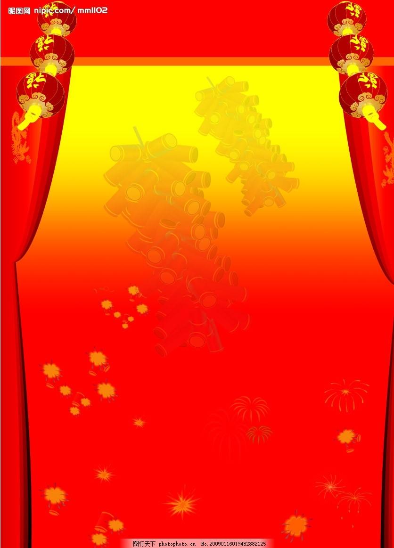 新年单页海报背景模板 元旦 中国结 商场 超市 贺卡 请柬 邀请函