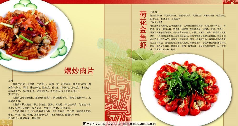 菜谱模板 食谱 菜谱 psd 分层 素材 设计 排版 食品 肉 汤 饭 菜 小吃