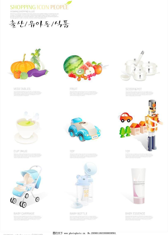 儿童物品与蔬果图标矢量素材图片