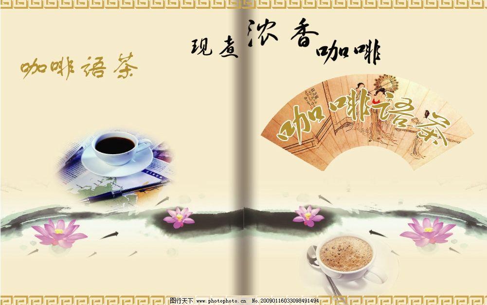 菜单 菜单封面 咖啡语茶 咖啡 水墨画 古典 扇子 荷花 psd分层素材