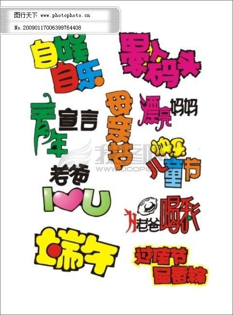 pop字体 海报字体 pop专用素材 商场专用素材 标题字体 pop广告设计
