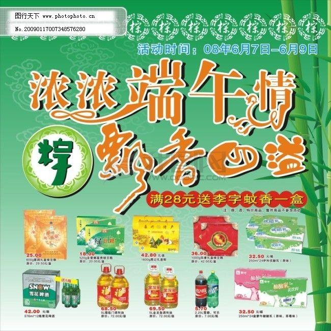 超市dm海报免费下载 超市dm海报 底纹 端午节 节日 毛笔字 排版 艺术