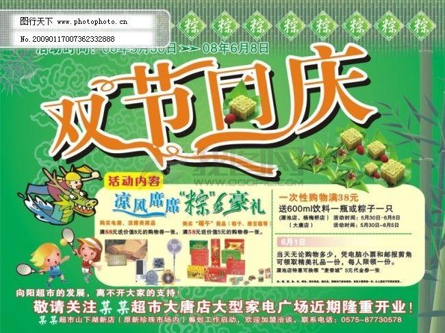 超市dm海报 底纹 端午节海报 花纹 龙船 绿豆糕 排版 竹子 粽子 超市