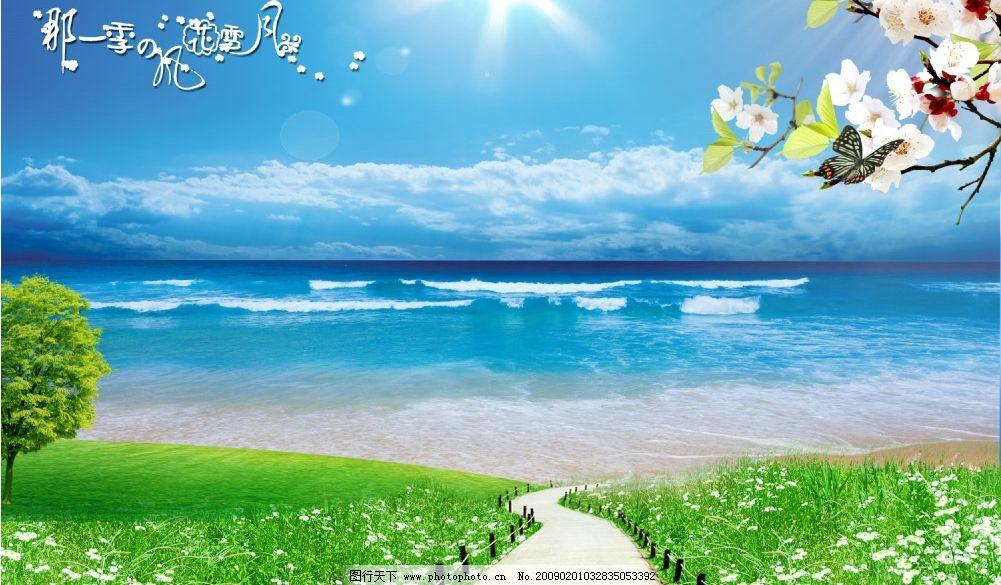 大海 风景 春天 鲜花 树 围栏 小路 海边景色 太阳 阳光 春光明媚