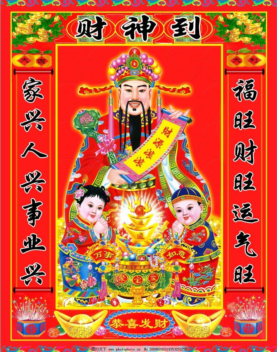 财神到 财神 童子 新年 节日素材 童女 财神爷 广告设计模板 国内广告