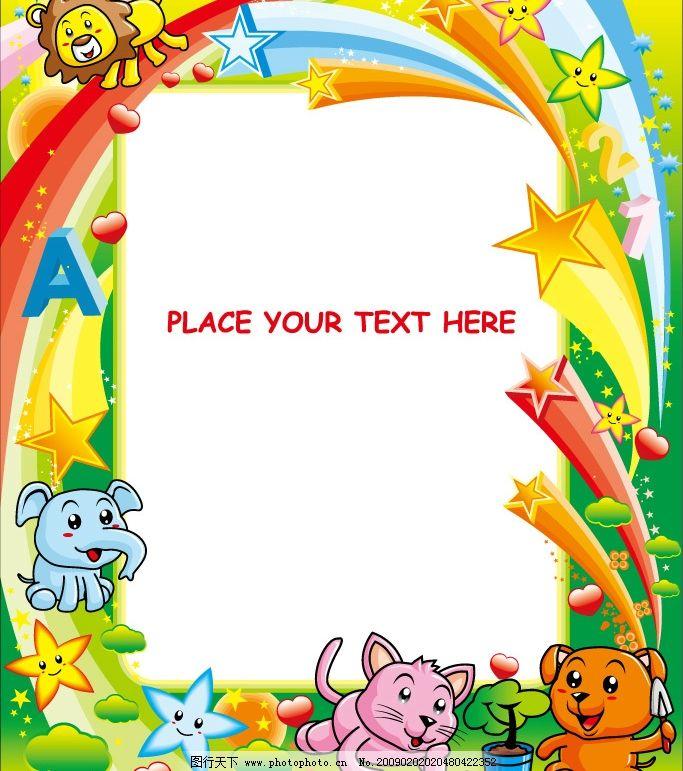 可爱动物相框图片_边框相框