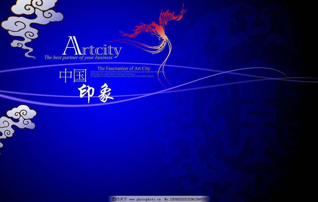中国风设计 中式设计 凤凰 蓝色 psd分层素材 背景素材 源文件库 300d