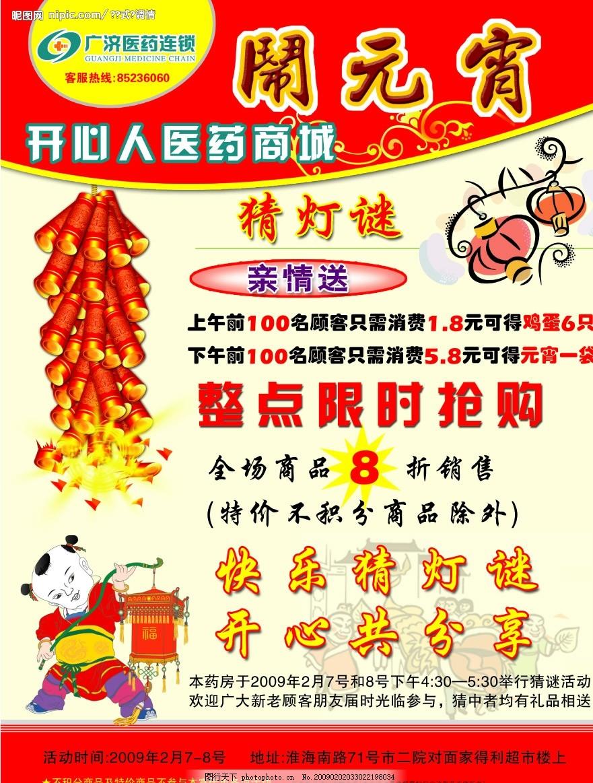 元宵节宣传单 元宵节 宣传单 宣传 闹元宵 猜灯谜 鞭炮 小孩提灯笼