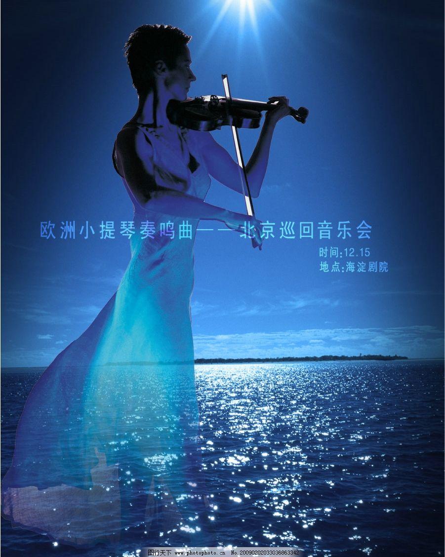 音乐会海报 源文件库 蓝色背景 拉小提琴