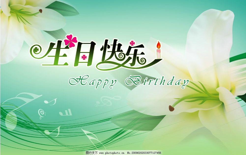 生日快乐 贺卡 百合花 绿色 音符 蜡烛 高清晰 psd psd分层素材 其他