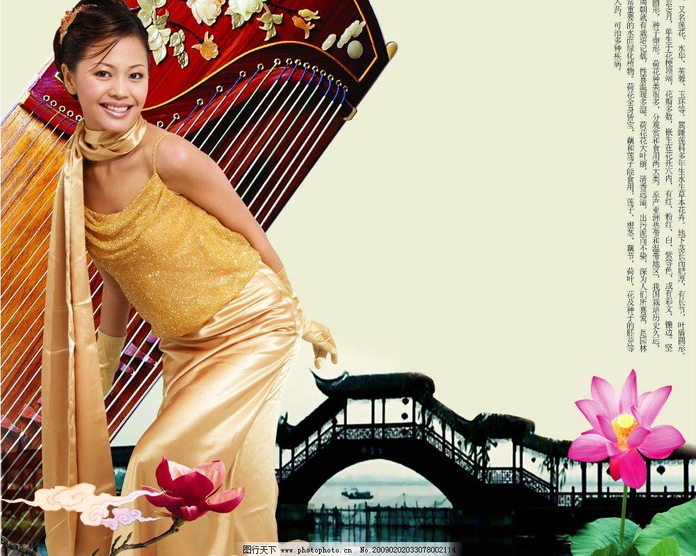 古典美女 美女 古筝 江南风景 桥 荷花 湖面 诗句 古装 广告设计模板