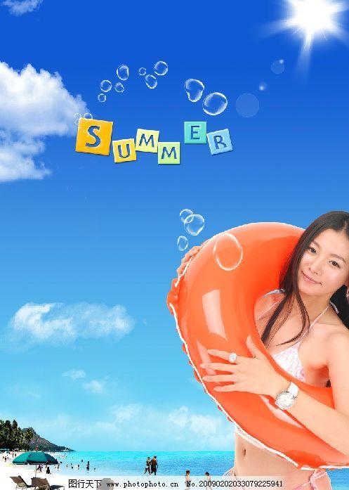 夏日海报   海边 夏天海报 展板 海滩 游泳 沙滩 泳装美女 水珠 psd