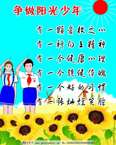 少先队员行队礼 少先队员 队礼 向日葵 风车 红领巾 云 太阳 树 文化