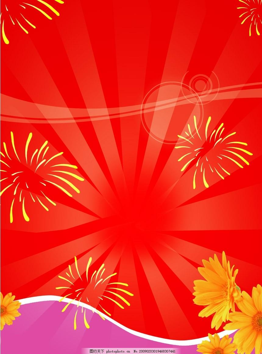 新年新春 恭贺新春 元旦快乐 贺卡 请柬 邀请函 底纹 花纹 边框
