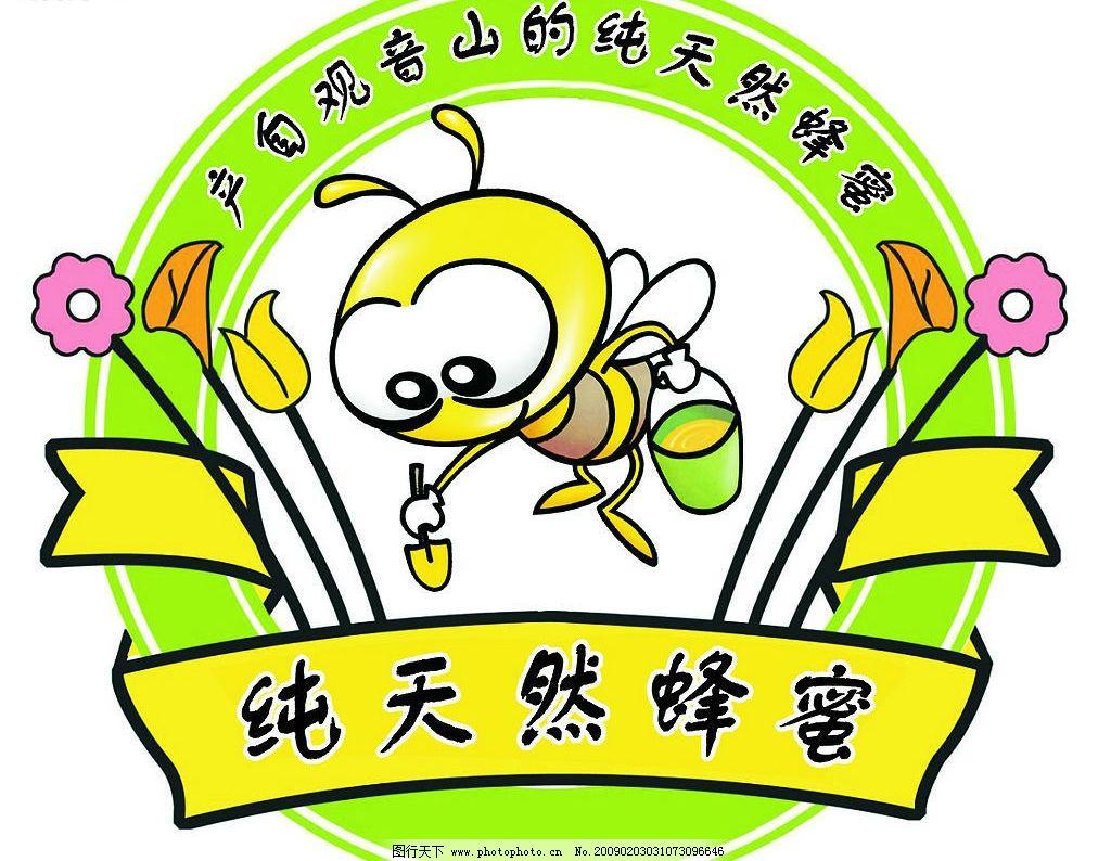 蜂蜜标志 蜜蜂 标志 矢量 广告设计 其他设计 矢量图库 cdr
