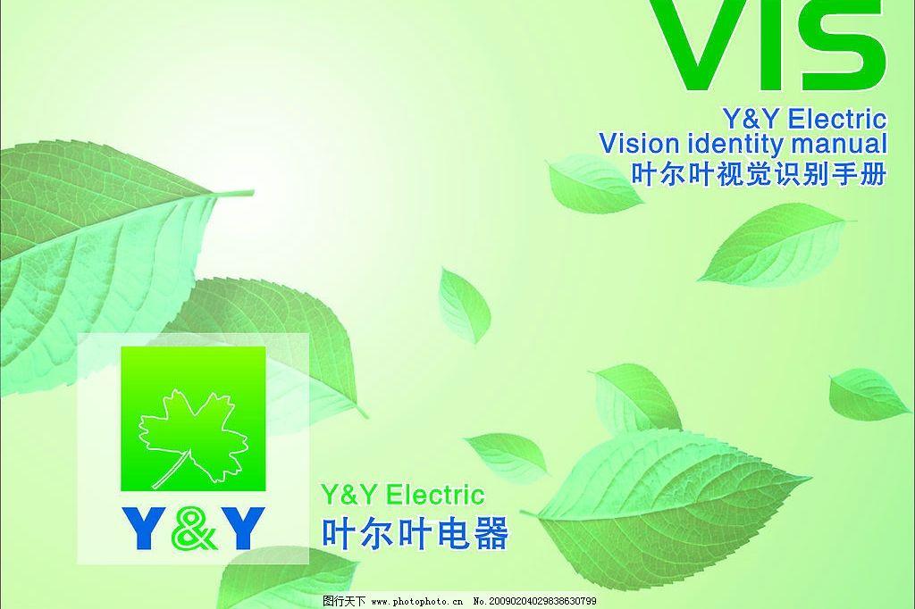 vi标志封面 叶尔叶标志设计 vi封面 logo 平面设计 广告设计 标志 vi