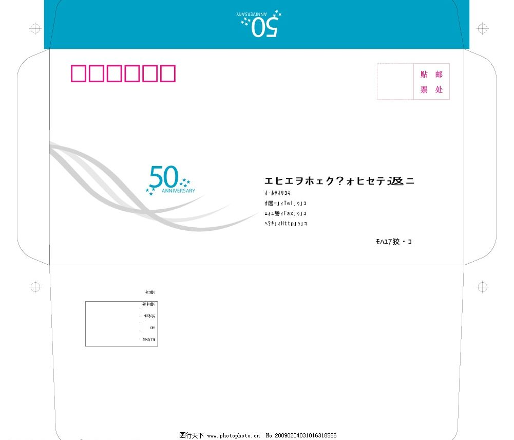 西式六号信封模版 西式六号信封模版矢量 广告设计 其他设计 矢量图库