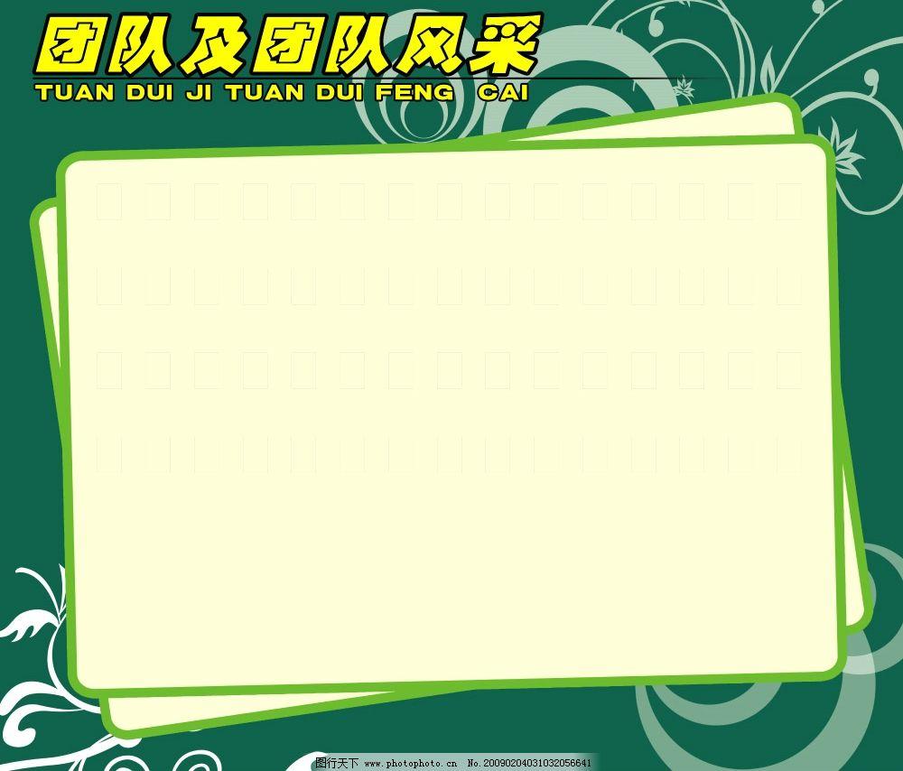 背板 花纹 边框 广告设计模板 其他模版 源文件库