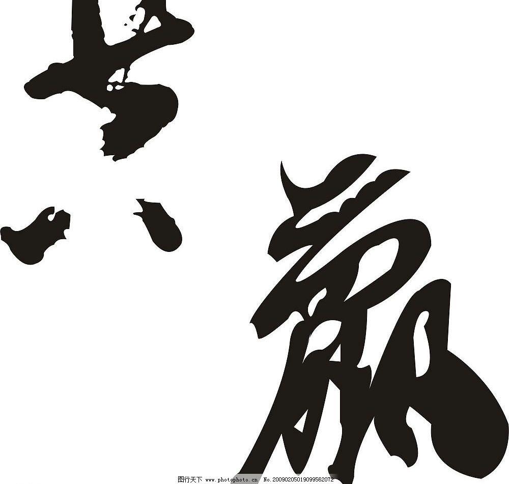 共赢 书法字 艺术字 文化艺术 美术绘画 矢量图库 cdr