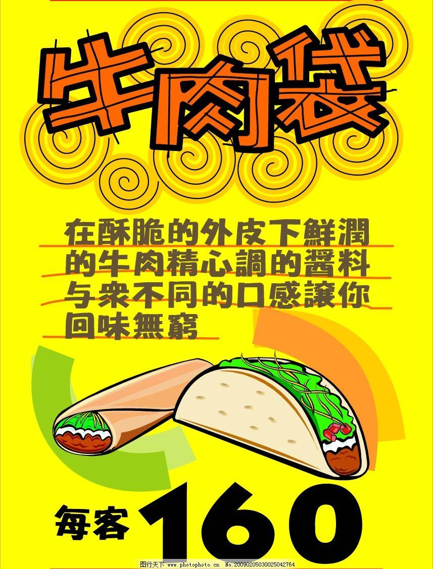手绘pop牛肉袋 食物pop海报手卷 广告设计 海报设计 矢量图库 cdr