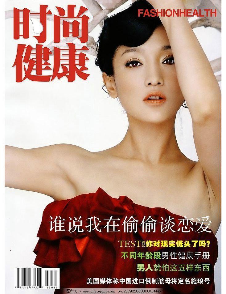 杂志杂志封面,医疗图片医院男人美女医疗封面咪咪美女杂志让玩图片
