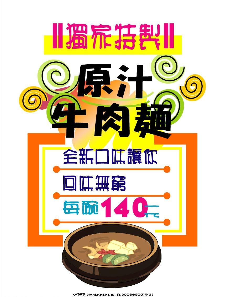 手绘pop原汁牛肉面 食物牛肉面pop海报 广告设计 海报设计 矢量图库
