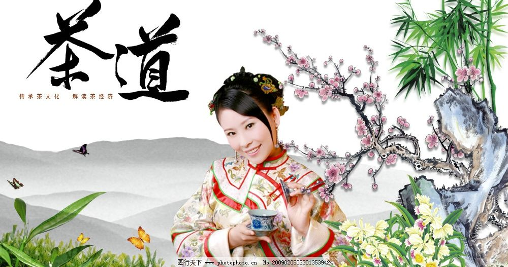 茶道 古典美女 茶文化 茶艺 茶山 鲜花 梅花 假山 竹子 墨画 彩画